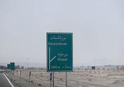 تفاوت ایران و پاکستان در مرز میرجاوه + فیلم