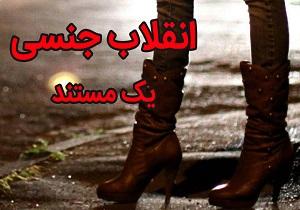 وضعیت آزادیهای جنسی در ایران و جهان