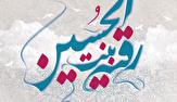 باشگاه خبرنگاران - گلچین مولودی ولادت حضرت رقیه (س)