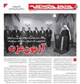 باشگاه خبرنگاران -خط حزبالله ۱۳۲/ آزمون عزت