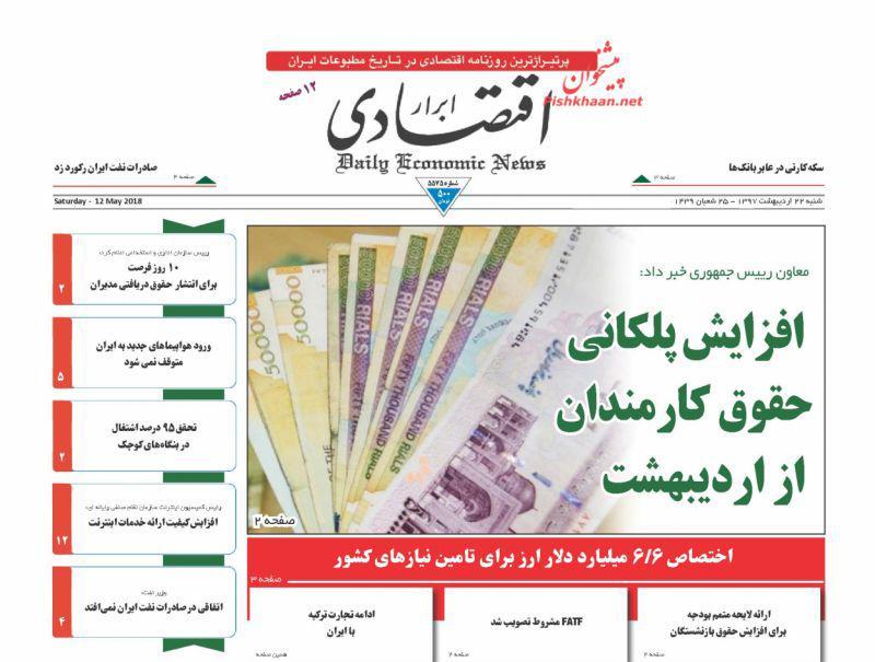 صفحه نخست روزنامه های اقتصادی 22 اردیبهشت ماه