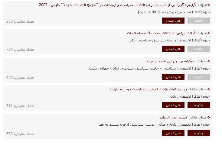 محمدرضا جلاییپور؛ «نخبه» علمی یا پروژه سیاسی/ نگاهی به سوابق تحصیلی متهم امنیتی