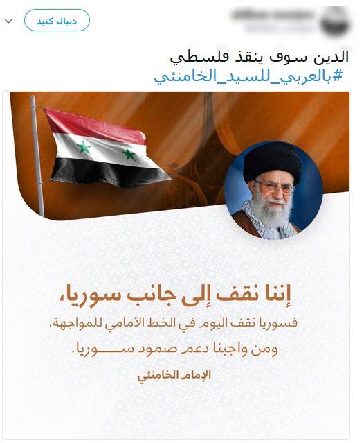 ابراز ارادت کاربران عرب زبان به رهبر انقلاب +تصاویر