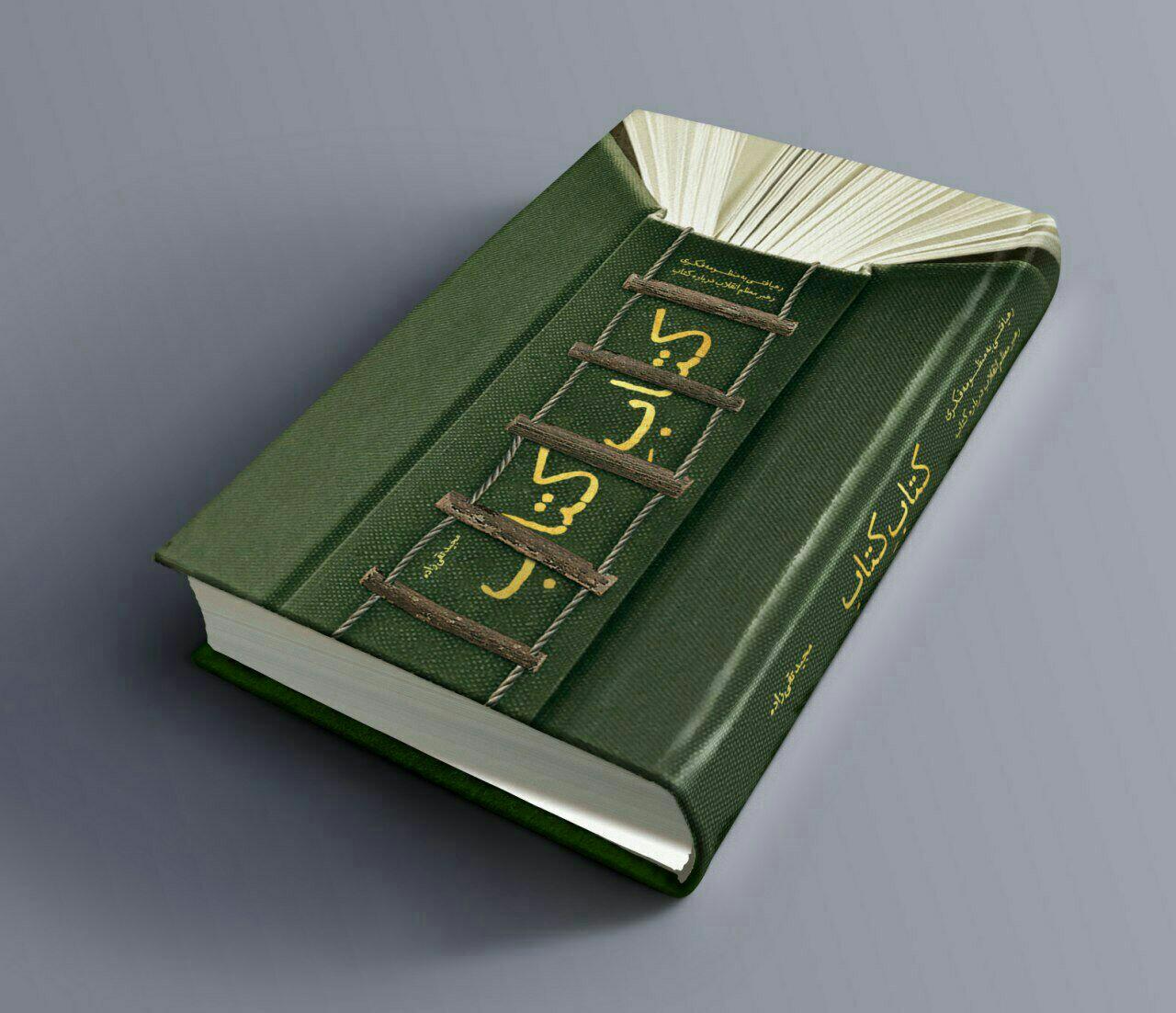 «كتابِ كتاب»؛ دیدگاههای یک كتابخوان حرفهای