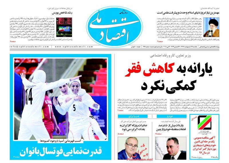 صفحه نخست روزنامه های اقتصادی 23 اردیبهشت ماه