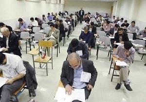 ثبت نام پنجمین آزمون استخدامی کشور آغاز شد ,