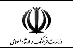 سکوت وزارت ارشاد در برابر اقدام غیرقانونی شبکه جم +سند