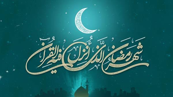 زمان پخش ترتیل خوانی تلویزیون در رمضان 97