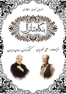 سکوت وزارت ارشاد در برابر اقدام غیرقانونی اهالی تئاتر (یا شبکه جم)+ سند