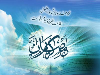 دعای روز نوزدهم ماه مبارک رمضان+صوت