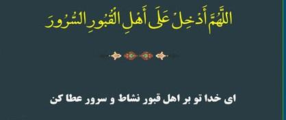 دعای «اَللّهُمَّ اَدْخِلْ عَلی اَهْلِ الْقُبُورِ السُّرُورَ»با نوای میثم مطیعی