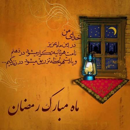 15 عکس پروفایل جدید مخصوص ماه رمضان 97