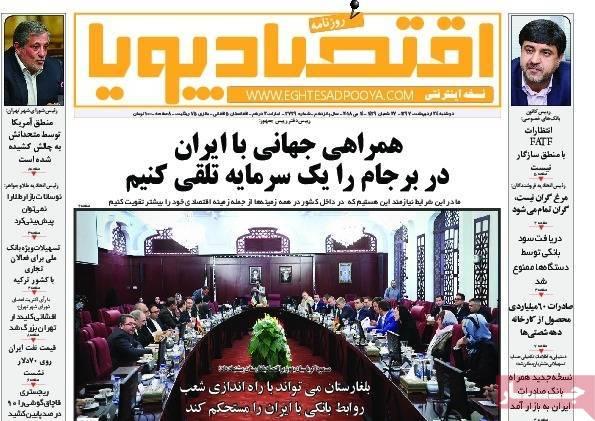 صفحه نخست روزنامه های اقتصادی 24 اردیبهشت ماه