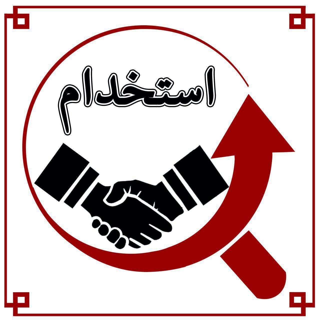 باشگاه خبرنگاران -استخدام کارشناس فروش در یک شرکت صنایع