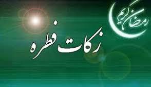 آخرین مهلت برای پرداخت فطریه و زکات رمضان ۹۶