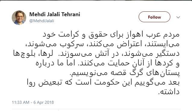 رمزگشایی از دسیسههای پنهانی «جلالی تهرانی» با صهیونیستها/مغز متفکر آمد نیوز کیست؟