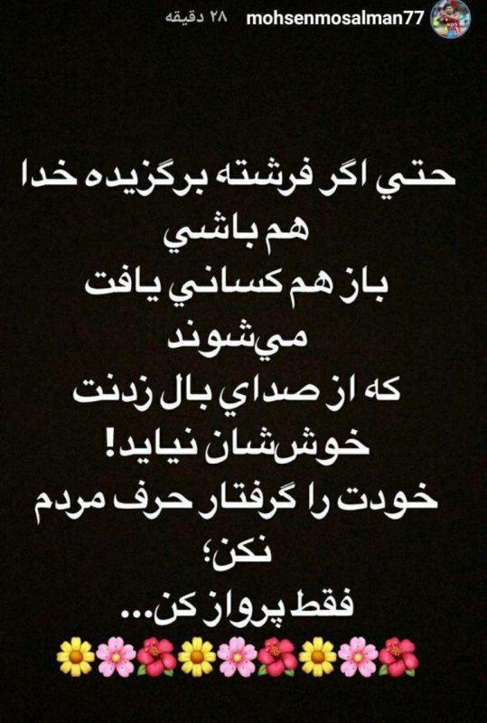 پست کنایه آمیز محسن مسلمان