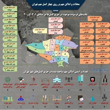 اماکن و محلات پرخطر  تهران در صورت وقوع زلزله کدامند؟ + عکس