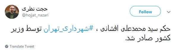 افشانی رسما شهردار تهران شد/ پایان کار مکارم در شهرداری پایتخت