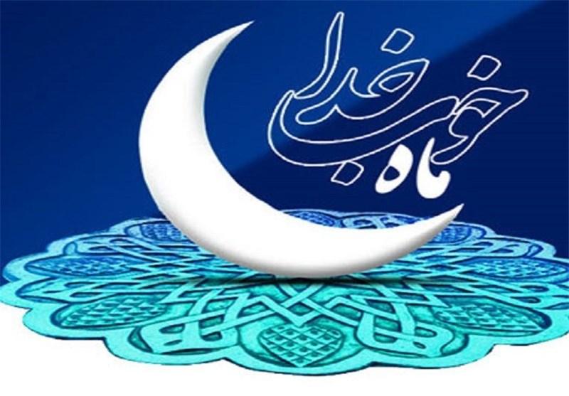 بهترین احادیث درباره فضیلت ماه مبارک رمضان