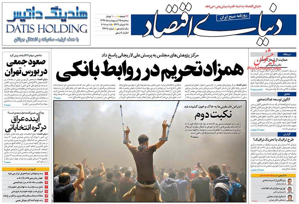 صفحه نخست روزنامه های اقتصادی 25 اردیبهشت ماه
