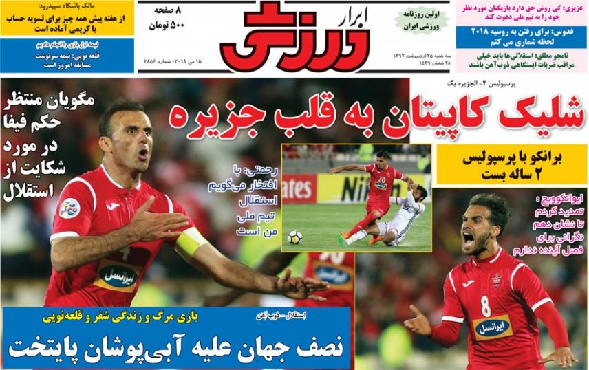 روزنامههای ورزشی ۲۵ اردیبهشت