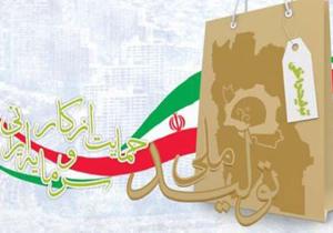 کلاس اولیها را با حمایت از کالای ایرانی آشنا کنیم