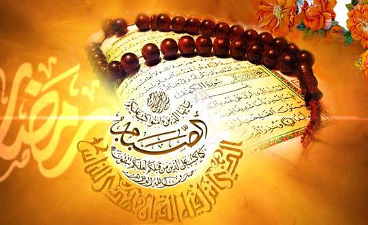دعای امام سجاد علیه السلام هنگام ورود ماه مبارک رمضان