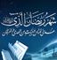 باشگاه خبرنگاران - ترجمه خطبه شریف شعبانیه