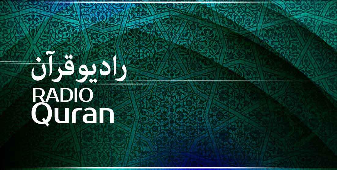 برنامههای رادیو قرآن در ماه رمضان/ از «صدای ربنا» تا «سحرنامه»