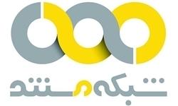 تدارک ویژه شبکه مستند در ماه مبارک رمضان