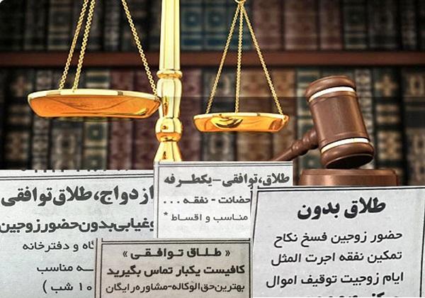 ماجرای طلاقهای ۷۰۰ هزار تومانی چیست؟/ دست نوکیسههای حقوق خوانده در جیب زوجهای جوان