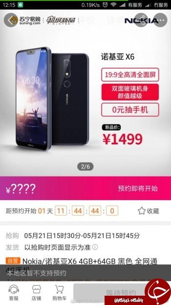 قیمت و مشخصات گوشی نوکیا X6 فاش شد +تصویر