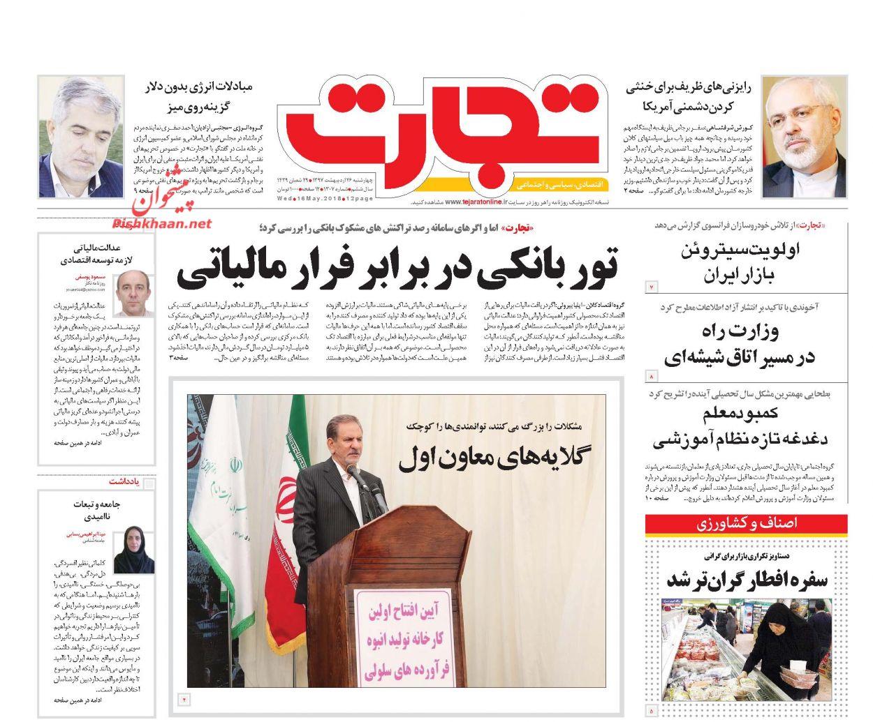 صفحه نخست روزنامه های اقتصادی 26 اردیبهشت ماه