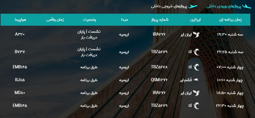 پروازهای چهارشنبه ۲۶ اردیبهشت ماه از فرودگاه بین المللی ارومیه