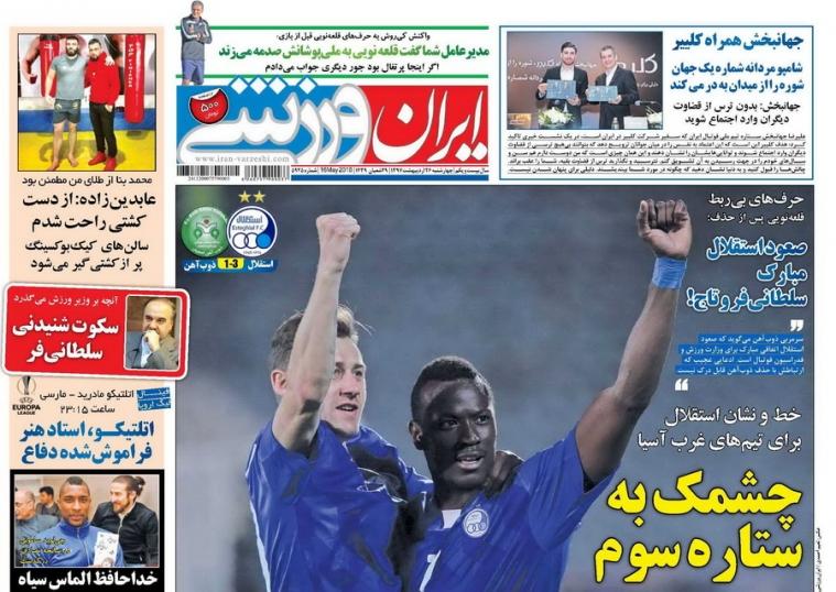 ایران ورزشی - ۲۶ اردیبهشت