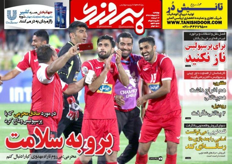 روزنامه پیروزی - ۲۶ اردیبهشت