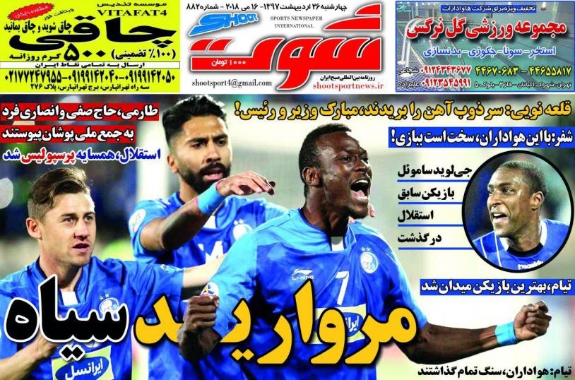 روزنامه شوت - ۲۶ اردیبهشت