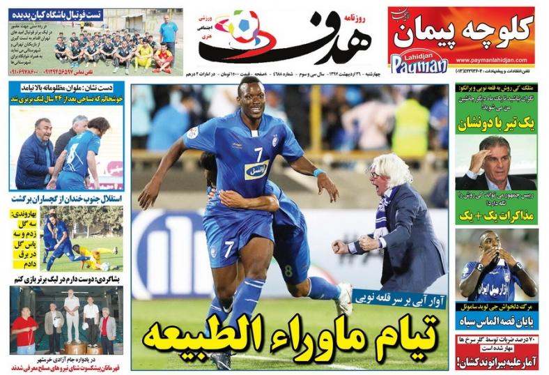 روزنامه هدف - ۲۶ اردیبهشت