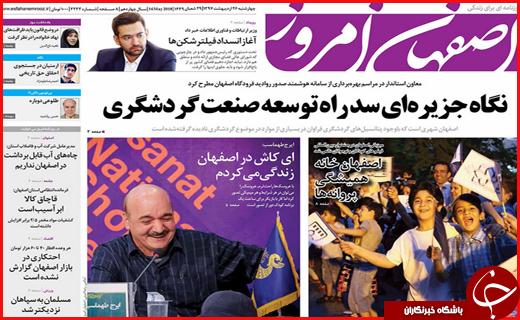 صفحه نخست روزنامههای استانی؛