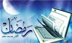 بهترین اعمال مستحبی در آغاز ماه مبارک رمضان