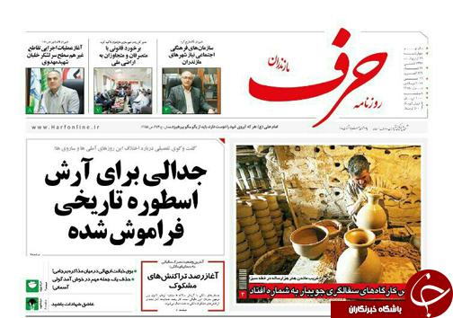 صفحه نخست روزنامههای مازندران چهارشنبه ۲۶ اردیبهشت