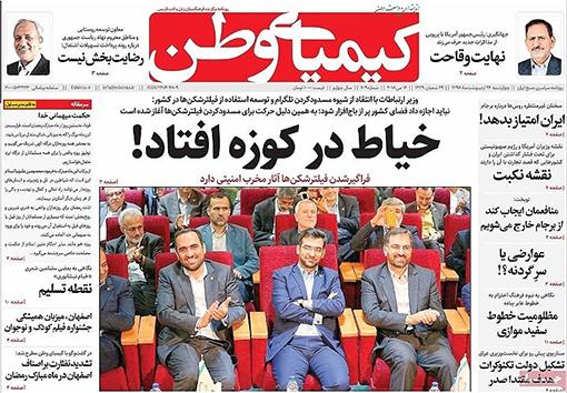 صفحه نخست روزنامه های استان اصفهان چهار شنبه 26 اردیبهشت ماه