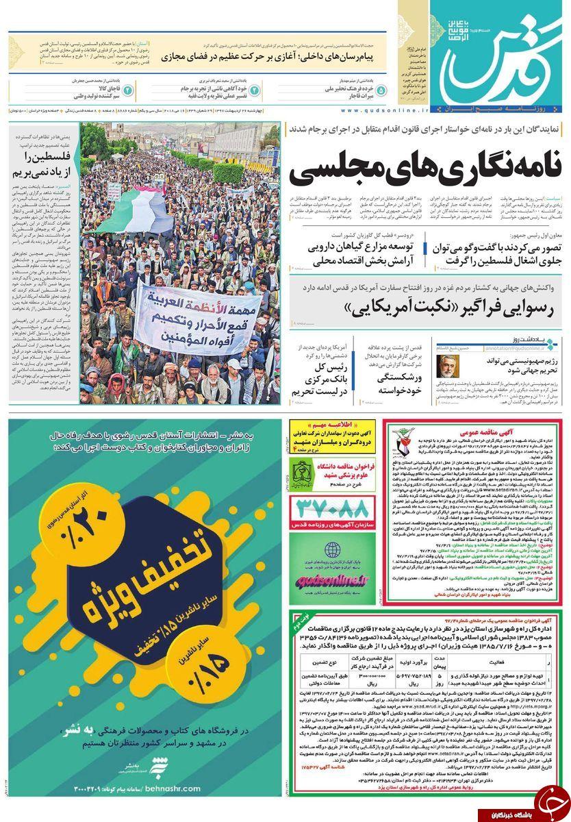 صفحه نخست روزنامههای خراسان رضوی چهار شنبه 26 اردیبهشت