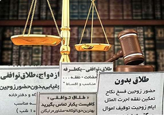 باشگاه خبرنگاران -رواج طلاقهای ۷۰۰ هزار تومانی/ طلاق توافقی آسان میشود؟