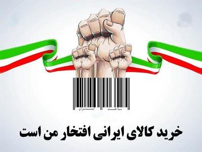 خرید کالای ایرانى در حد شعار باقی نماند