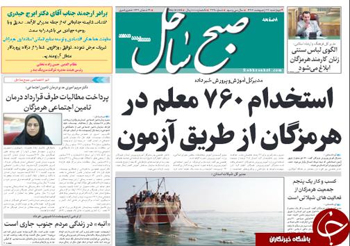 صفحه نخست روزنامه هرمزگان سه شنبه ۲۵ اردیبهشت سال ۹۷