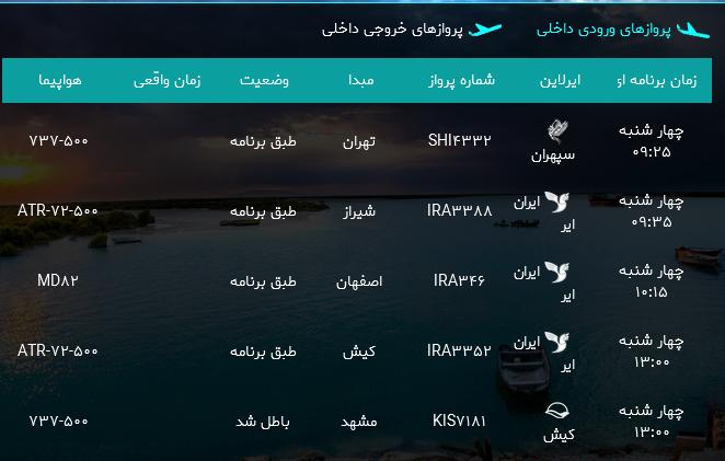 پروازهای فرودگاه بندرعباس چهارشنبه ۲۶ اردیبهشت ۹۷