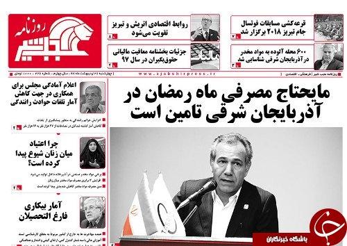 صفحه نخست روزنامه استانآذربایجان شرقی چهارشنبه ۲۶ اردیبهشت ماه