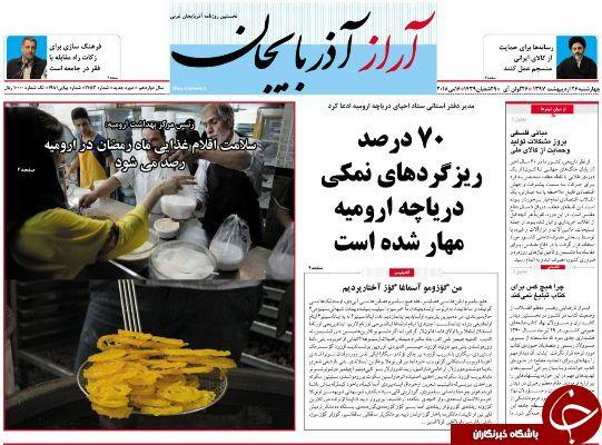 نیم صفحه نخست روزنامههای آذربایجان غربی چهار شنبه ۲۶ اردیبهشت ماه